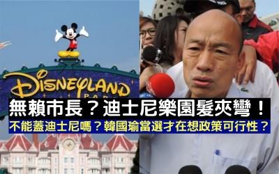 自由開講》不能蓋迪士尼嗎?韓國瑜當選才在想政策可行性?