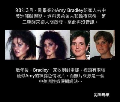 恐懼鳥》我只想來次郵輪假期,為何最後淪為中美洲性奴?Amy Bradley失蹤案