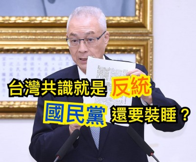 自由開講》台灣共識就是反統 國民黨還要裝睡?