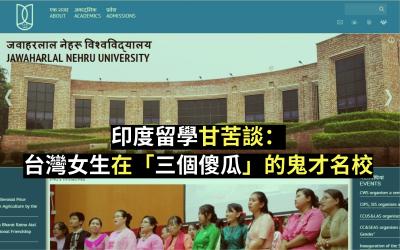 南亞觀察》印度留學甘苦談:一個台灣女生在尼赫魯大學的生活點滴