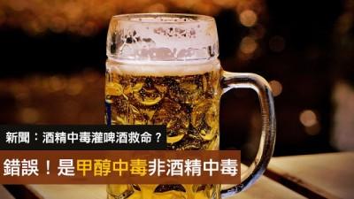 Mygopen》【錯誤標題】酒精中毒灌啤酒救命?這是甲醇中毒的搶酵素解法!