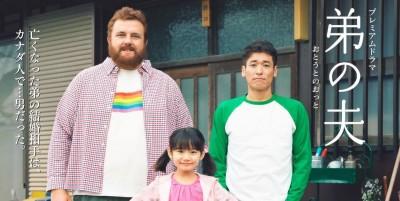 法操》【過年看電影】《弟之夫》–什麼是「正確的」家庭形式?