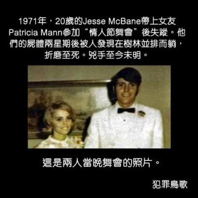 恐懼鳥》情人在情人節舞會的最後照片-Jesse McBane與Patricia Mann案
