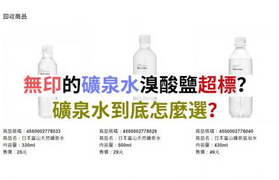 韋恩的食農生活》無印的礦泉水溴酸鹽超標?礦泉水到底怎麼選?