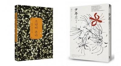 東亞漫遊》再讀韓江《少年來了》:女性、集體創傷、與溫柔的治癒