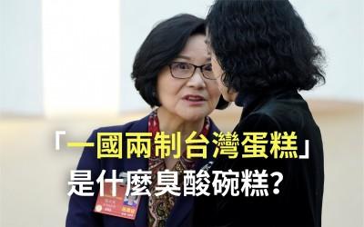 胡,怎麼說》「一國兩制台灣蛋糕」是什麼臭酸碗糕?