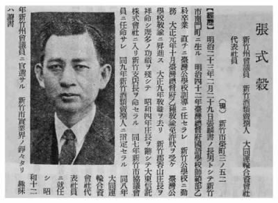 歷史學柑仔店》日本時代一個公學校老師的發達之路:張式穀的軌跡