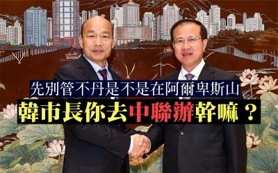 自由開講》先別管不丹是不是在阿爾卑斯山,韓市長你去中聯辦幹嘛?