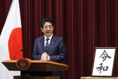 法操》【日本新任天皇年號確定】日本天皇年號的法律依據是什麼?