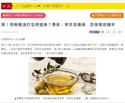 韋恩的食農生活》橄欖油又有毒?!韋恩說拿橄欖油炒菜很OK!