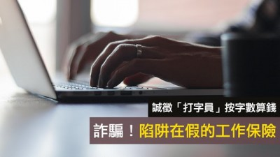 Mygopen》【詐騙】誠徵打字員工作?臉書、IG、LINE淪陷!