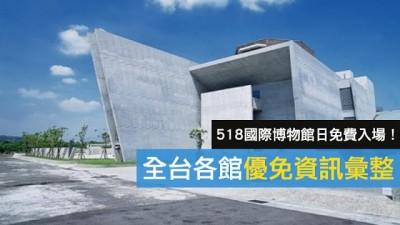 Mygopen》【真活動】518國際博物館日免費入場!全台各館免費名單彙整