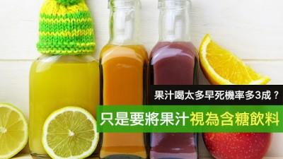 Mygopen》【易誤解】果汁喝太多早死機率多3成的新聞?