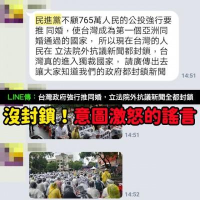 Mygopen》強行推同婚,封鎖立法院外抗議新聞?!意圖激怒的謠言!