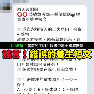 Mygopen》【假LINE】癌症:超級中毒+組織缺氧?榮總急診部王醫師謠言