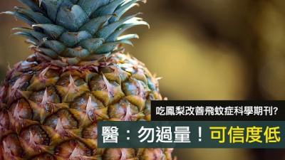 Mygopen》【易誤解】吃鳳梨改善飛蚊症的科學期刊?醫:可信度低勿過量