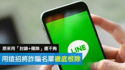 Mygopen》【教學】LINE封鎖+刪除還不夠!5步驟徹底根除詐騙好友名單