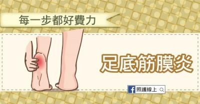 照護線上》每踩一步都是煎熬 – 足底筋膜炎(懶人包)