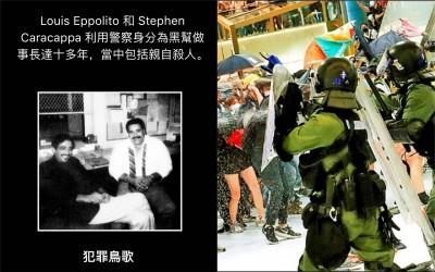 恐懼鳥》真·黑警 (The Mafia Cops)