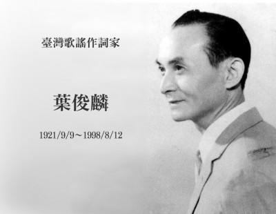 台灣回憶探險團》8/12 歌謠作詞家葉俊麟紀念日
