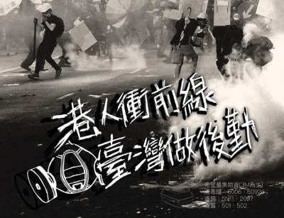 法操》【聲援香港反送中】協助香港募資,會違反國安法嗎?