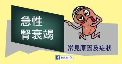 照護線上》為何要緊急洗腎?急性腎衰竭的原因及症狀(懶人包)