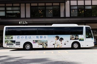 hinac》《你的名字》-推理就在岐阜&長野巡禮後?!