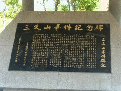 台灣回憶探險團》1945.9.15 三叉山空難悲劇