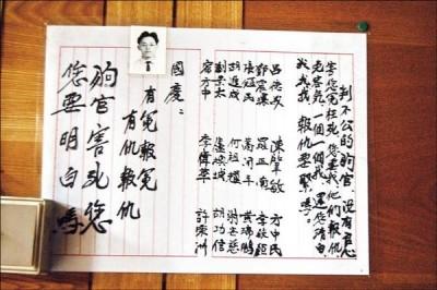 歷史上的今天》十月十日,江國慶日 在冤案中,我們該想些什麼!