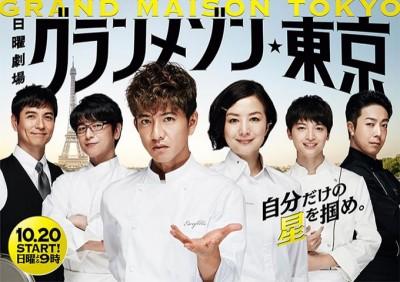 小葉日本台》《Grand Maison東京》上菜前,盤點木村拓哉螢幕上的百工百業