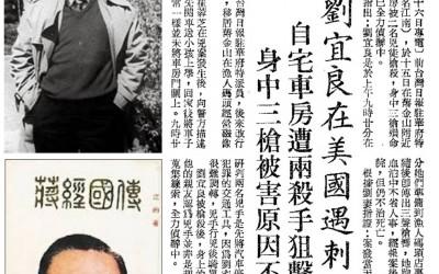 台灣回憶探險團》1984.10.15 作家劉宜良在美遭中華民國政權派黑道份子暗殺!