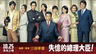 小葉日本台》日劇中那幾位叫總理大臣的國家領導人