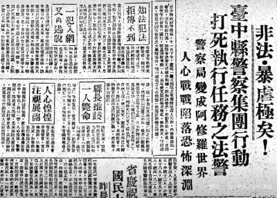 台灣回憶探險團》1946.11.11 員林槍擊法警事件
