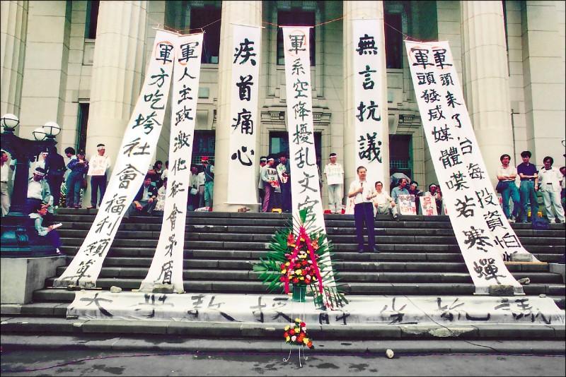 文化週報》〈歷史,記憶;見證,反思〉—後美麗島時代 民主顯影歡與憂 ◎ 李敏勇
