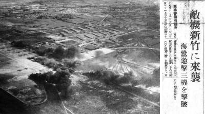 台灣回憶探險團》1943年11月25日 中美聯軍空襲臺灣新竹!