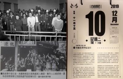 台灣回憶探險團》政府在世界人權日侵害我的人權:美麗島事件