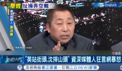 自由開講》毫無格調的唐湘龍