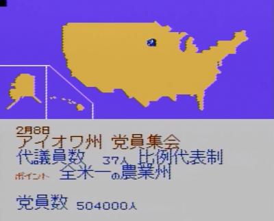 神楽坂週記》在紅白機上打的選戰:《美國總統大選》