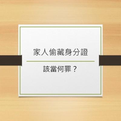 法操》【選舉小教室】偷把家人的「身分證」藏起來,該當何罪?