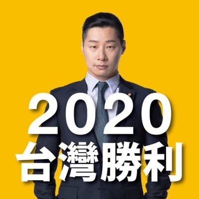 全面真軍》從不分區選舉的結果看台灣主體意識政黨的同行與改革!