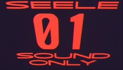 神楽坂週記》《新世紀福音戰士》中的神秘組織SEELE,其實是遠距工作還得省頻寬的拮据單位?