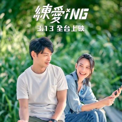 電影慢慢聊》《練愛iNG》影評:諧星阿Ken的電影夢