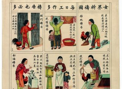 漫遊藝術史》圖以載道:19至20世紀西方在華的宣教海報