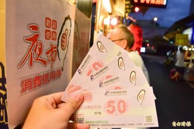 自由開講》振興抵用券、酷碰券的使用可以更好