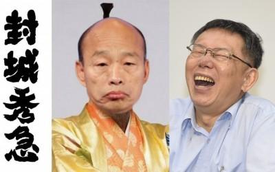胡,怎麼說》韓國瑜祭出「封城計」、柯文哲搞口罩販賣機!