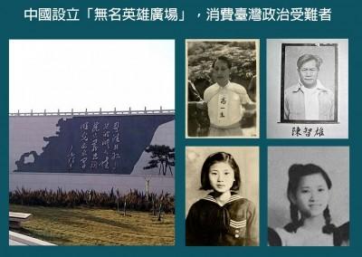 台灣回憶探險團》中共講的話能信?看其所設之「無名英雄廣場」