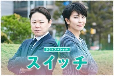 小葉日本台》松隆子演律師的《Switch》&深津繪里的親情劇《最後的女人》