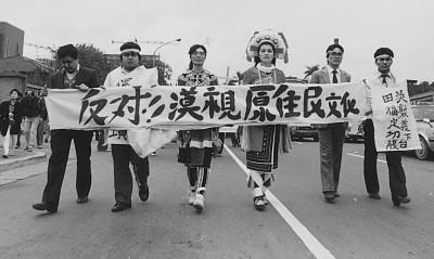 法律白話文小學堂》台灣原住民族轉型正義轉到哪裡了?