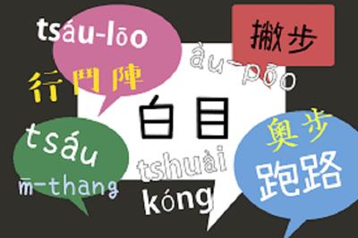 研之有物》出奧步、小撇步、毋湯喔!語言學家的「台灣國語」研究