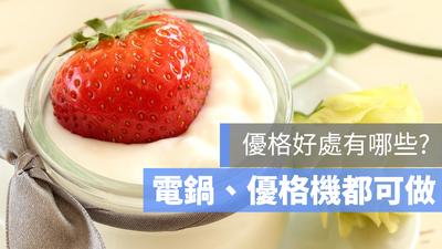 韋恩的食農生活》用吃剩的優格加牛奶再製成新優格,還是用專業優格菌粉比較好?